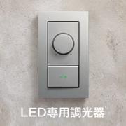 LED専用調光器 | シルバー | イ...